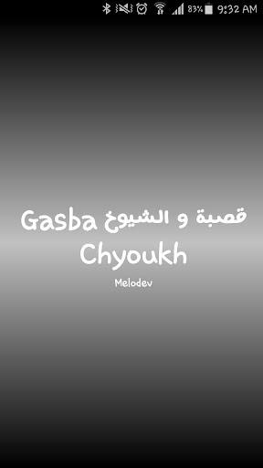 TUNISIENNE GASBA MUSIQUE MP3 TÉLÉCHARGER