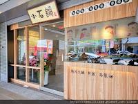 小石鍋 台南文化店