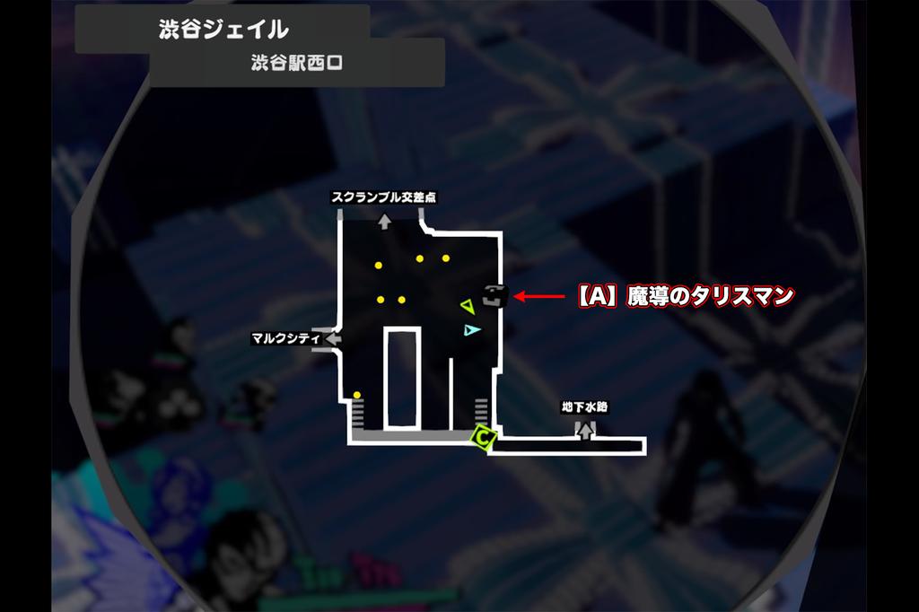 渋谷 ジェイル 宝箱