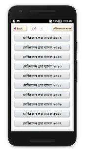 মেডিকেল প্রশ্ন ব্যাংক - Medical question bank - náhled