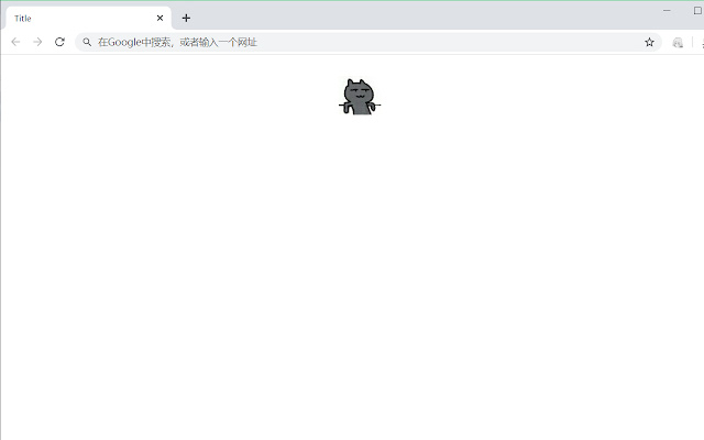 一个空白的新标签页