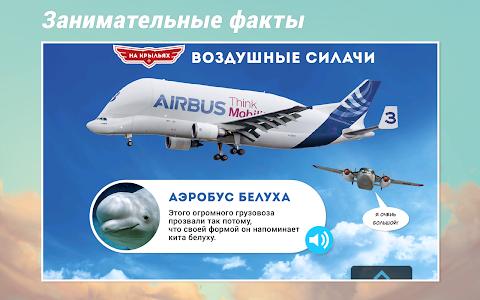 Самолеты Disney - Журнал screenshot 3