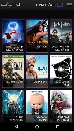SmartVOD screenshot 2