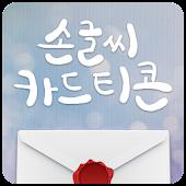 카드티콘 - 어버이날 스승의날 기념일 손글씨 감사카드