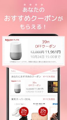 楽天市場 ショッピングアプリのおすすめ画像4