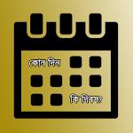 কোন দিন কি দিবস (Special Days) Icon