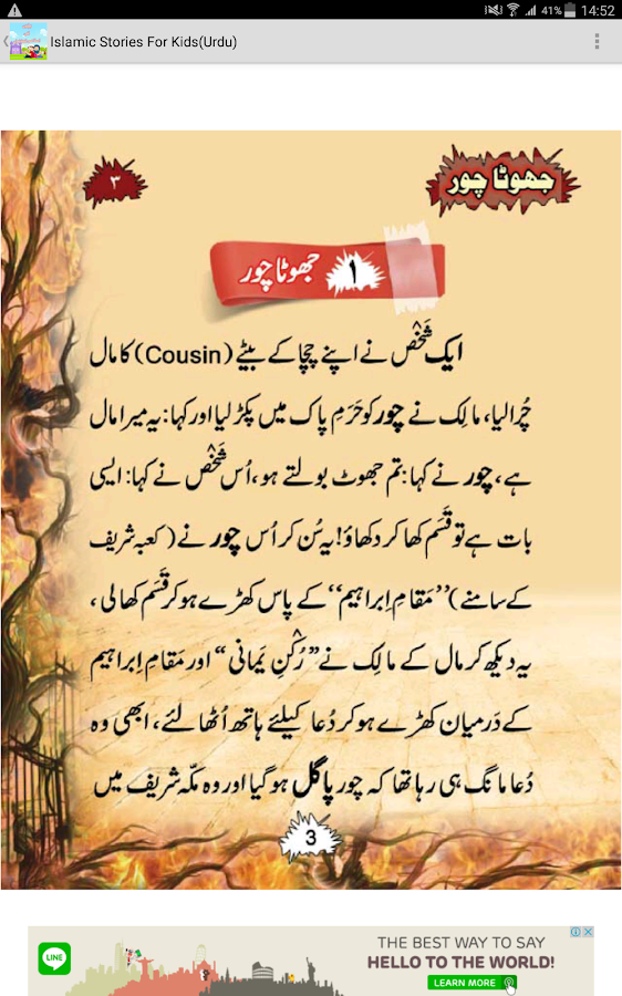 islamic stories for kids urdu   android apps on google play