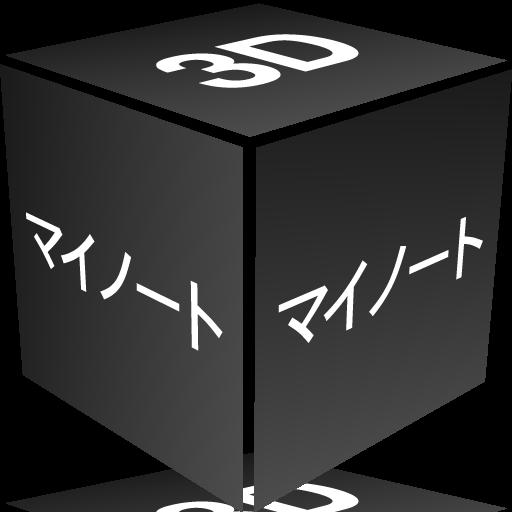 3Dマイノートライブ壁紙 生產應用 App LOGO-硬是要APP