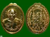 เหรียญห่วงเชื่อม รุ่นเมตตามหามงคล 58 หลวงปู่ทิม อิสสริโก วัดละหารไร่ จ.ระยอง เนื้อสัตตะ (เหรียญแจก ทหาร ตำรวจ)