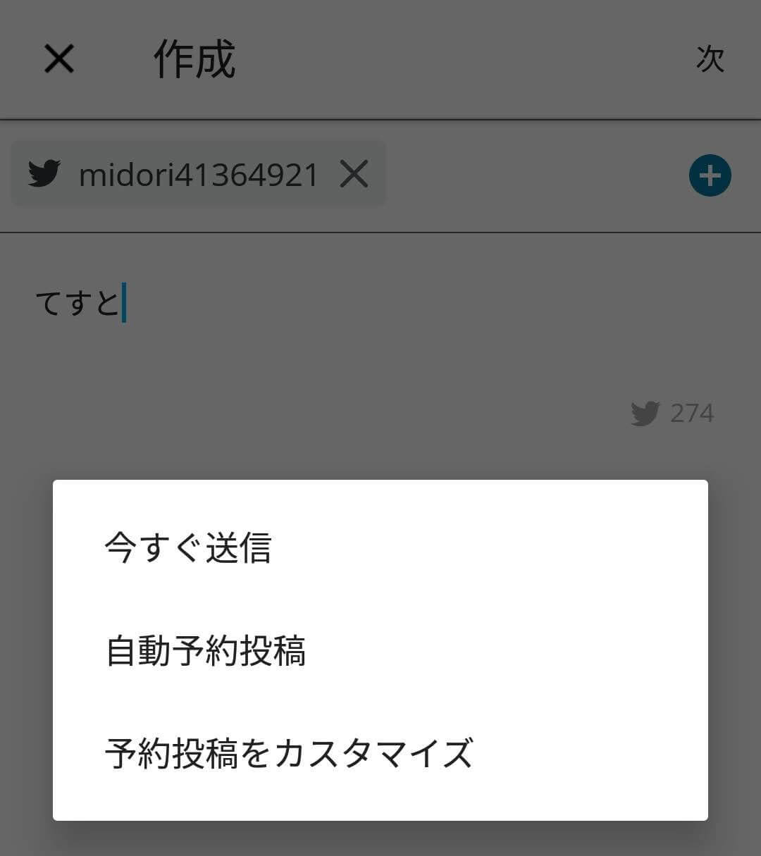 Hootsuiteツイート作成画面