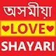 Assamese Love Shayari Download for PC Windows 10/8/7