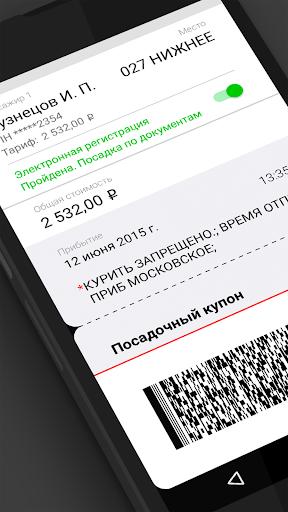 TicketNow — РЖД билеты для планшетов на Android