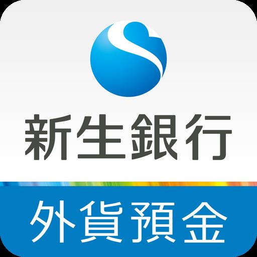 新生銀行 外貨預金アプリ 財經 App LOGO-APP開箱王