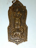 เหรียญหลวงพ่อคงวัดวังสรรพรสจันทบุรี ปี17 หายาก