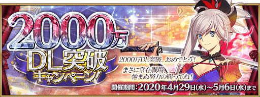 2000万DL記念キャンペーン