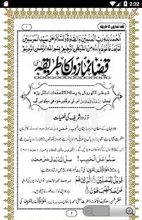 Qaza Namaz Ka Tariqa Urdu - náhled