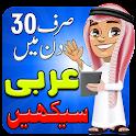 Learn Arabic in Urdu icon