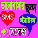 ভালোবাসার ছন্দ-SMS icon