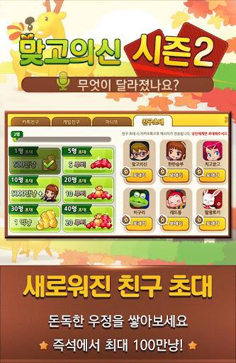 ub9deuace0uc758 uc2e0 for kakao : uce74uce74uc624 uacf5uc2dd ubb34ub8cc uace0uc2a4ud1b1  gameplay | by HackJr.Pw 11
