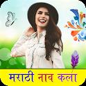 Marathi Name, text Art & Birthday Photo Frame icon