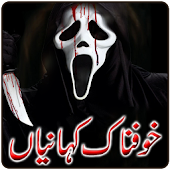 Horror Stories in Urdu