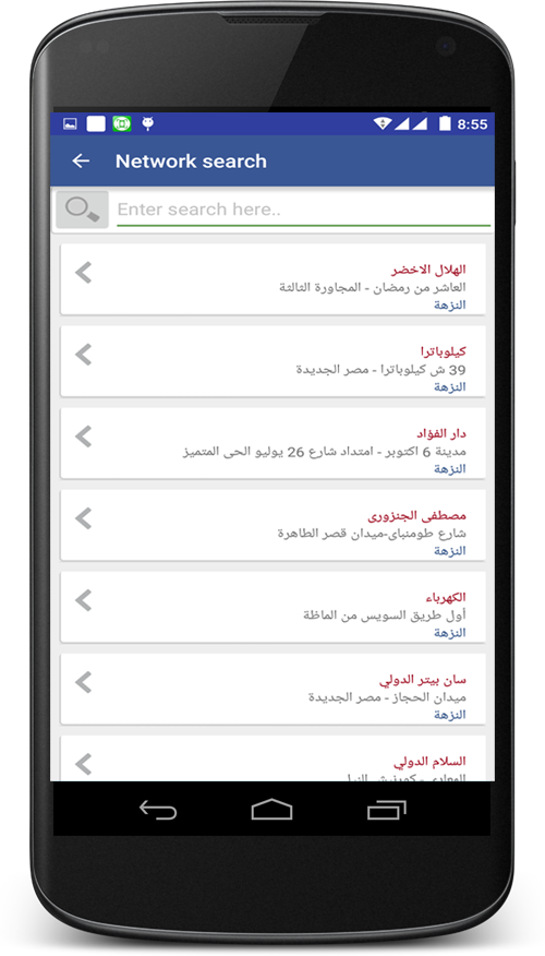EGYCARE- screenshot