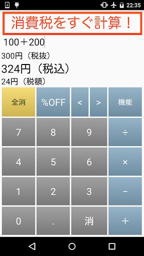 u6d88u8cbbu7a0e8%u96fbu5353 2.47 Windows u7528 1