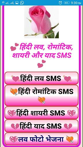 Love SMS Best Hindi Bangla English by Saleha Group (Google
