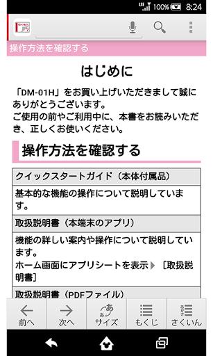 DM-01Hu3000u53d6u6271u8aacu660eu66f8 1.0 Windows u7528 2