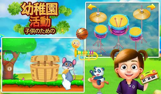 就学前の子供のための活動|玩教育App免費|玩APPs