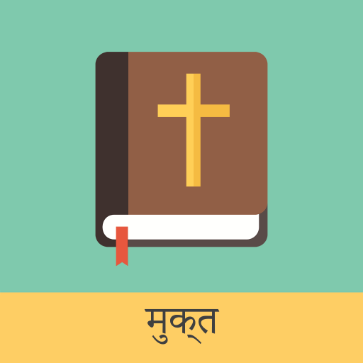 Hindi English Bible - Apps on Google Play