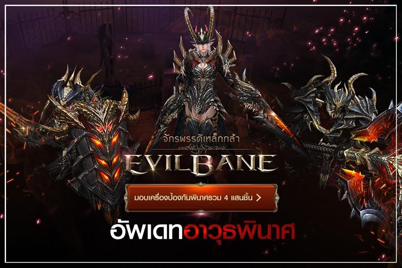 [EvilBane] ของใหม่! สุสานลับและอาวุธใหม่แกะกล่อง
