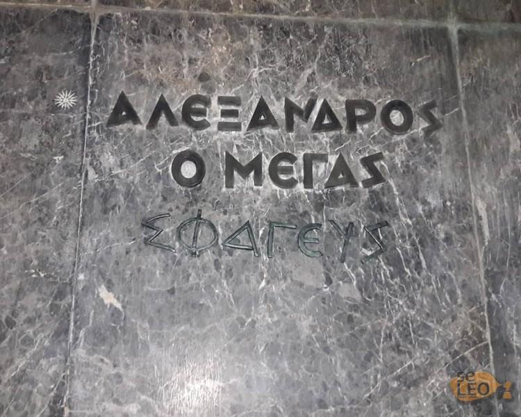 2agalma megalou alexandrou