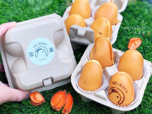 窩巢雞蛋糕2號 南京復興店