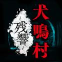 犬鳴村〜残響〜 icon