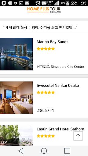 홈플러스투어 - 호텔가격비교|玩旅遊App免費|玩APPs