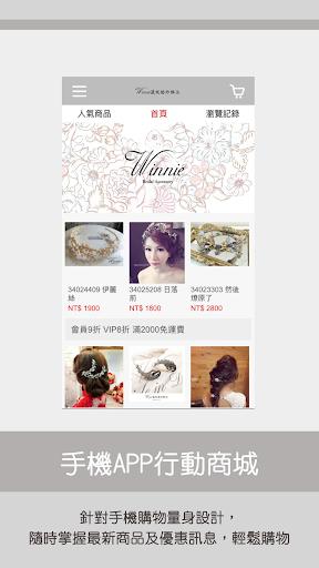 葳妮婚紗飾品 Winnie Bridal Accessory