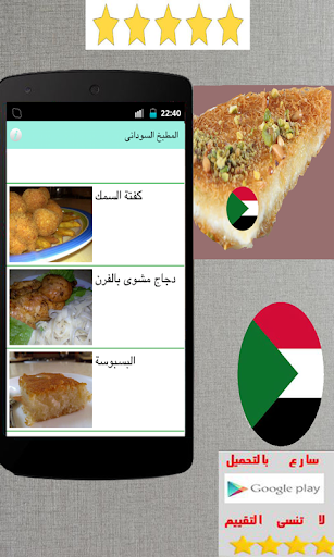 المطبخ السوداني