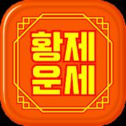 2019 황제운세 (무료운세, 신년운세, 정통사주, 토정비결)