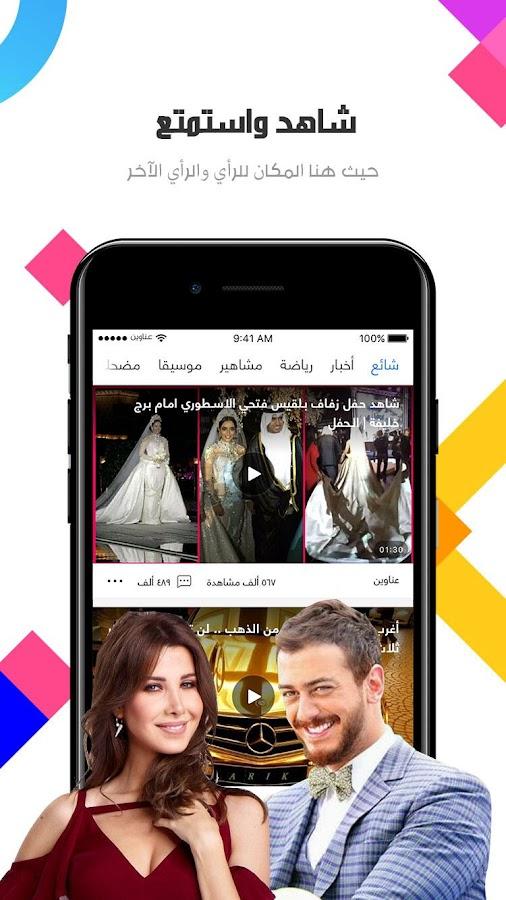 عناوين – أفضل تطبيق أخباري- لقطة شاشة