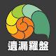 49DIY - 遺漏數羅盤 Download for PC Windows 10/8/7