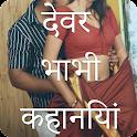 Devar Bhabhi Sex Stories icon