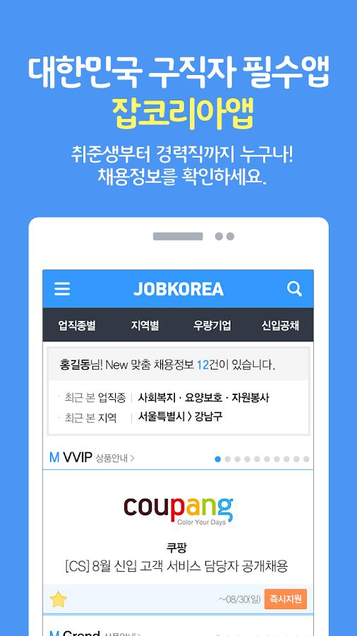 취업은 잡코리아 앱! -공채,면접,입사지원까지!- screenshot