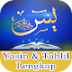 Download Surat Yasin Audio, Tahlil Dan Do'a For PC Windows and Mac