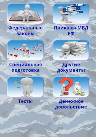 Справочник полицейского. 2.0 screenshot 1372779