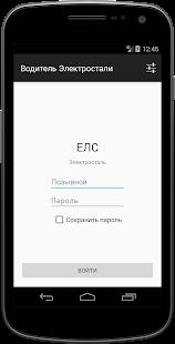 Водитель Электростали - náhled
