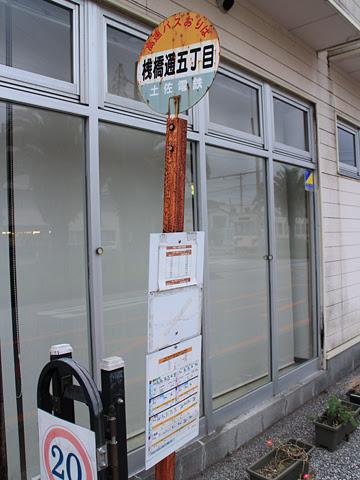 とさでん交通 桟橋高知営業所 高速バス降車バス停