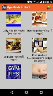 Download Gym Guide in Hindi for Windows Phone apk screenshot 4