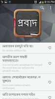Screenshot of Bangla Probad (বাংলা প্রবাদ)