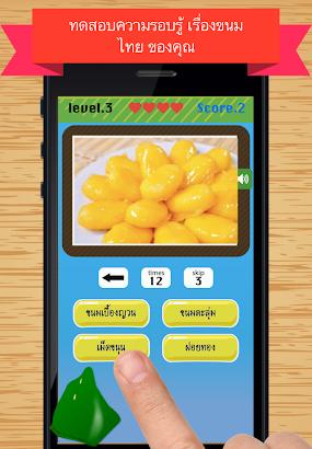 เกมทายขนมไทย-ขนมโบราณ- screenshot thumbnail